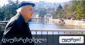 Shako Mamukashvili, Tbilisi
